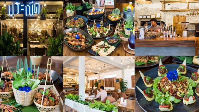 [Review] iPattaya ประณีต พัทยา คาเฟ่อาหารไทยต้นตำหรับ บรรยากาศน่านั่ง อร่อยต้องลิ้มลอง