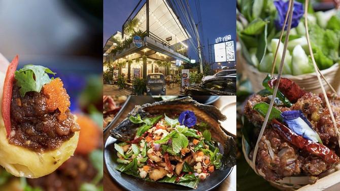 [Review] Wongnai ร้านอาหารไทย ร่วมสมัย รังสรรค์ความเป็นไทยด้วยรสประณีต @ประณีต พัทยา