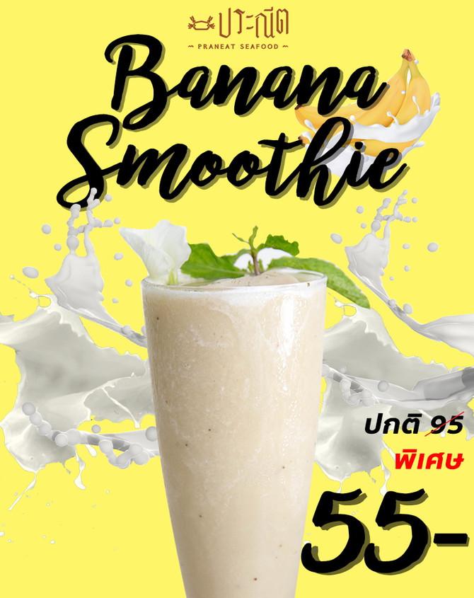 Banana smoothie 55฿
