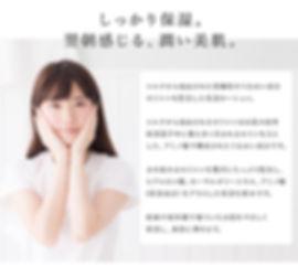 モイスチャーローション-04.jpg