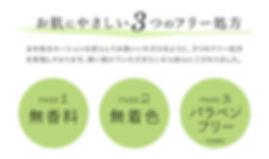 ミルキーローション(分割)-08.jpg