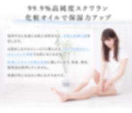 ピュアオイル(分割)-05.jpg