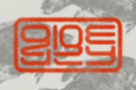 Quigley Dojang Stamp