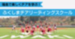バナーふくしまチアリーディング-300x158.jpg