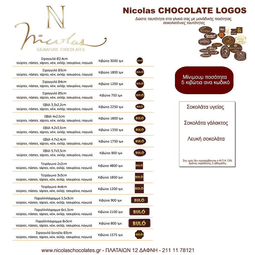 CHOCOLATE LOGO no price.jpg