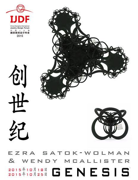 "Exhibition poster, ""Genesis"" Shanghai, 2015"