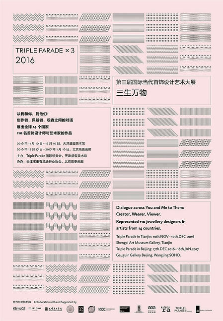 Exhibition poster, Triple Parade 3, 2016