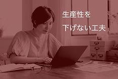 在宅勤務で労働時間を管理する方法とは?