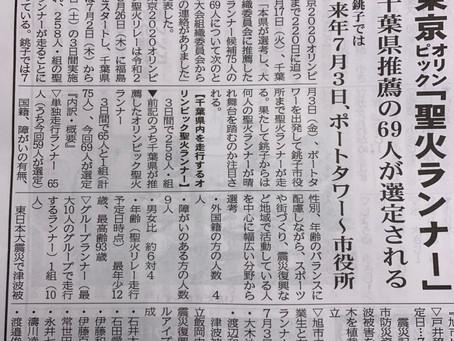 銚子市の聖火リレー日が2021年7月2日に決定。聖火ランナーとして走ります!
