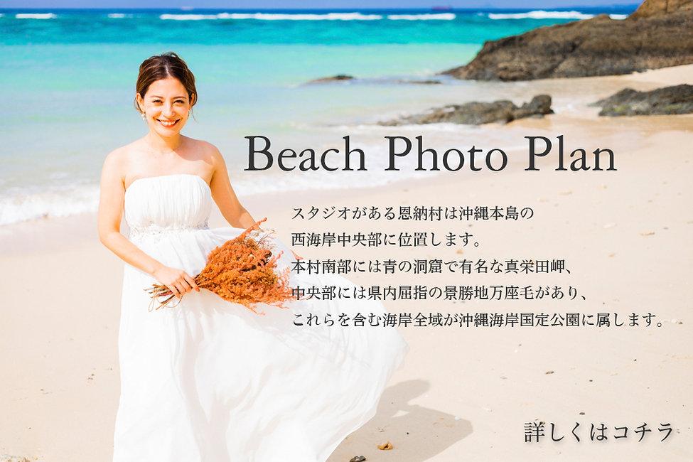 Beach Photo Plan スタジオがある恩納村は沖縄本島の西海岸にあり、南部には青の洞窟で有名な真栄田岬、中央部には県内屈指の景勝地万座毛があり、海岸全域が沖縄海岸国定公園に属します。