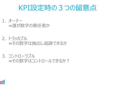 9. KPI設定時の留意点