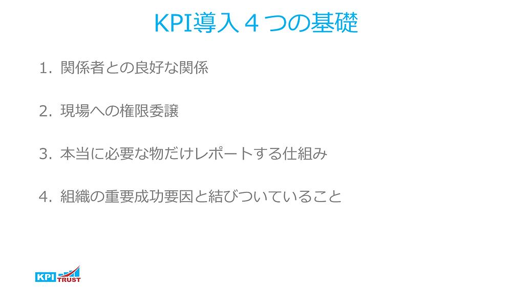 KPI導入4つの基礎