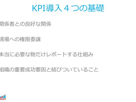 勝つKPI導入の4つ基礎