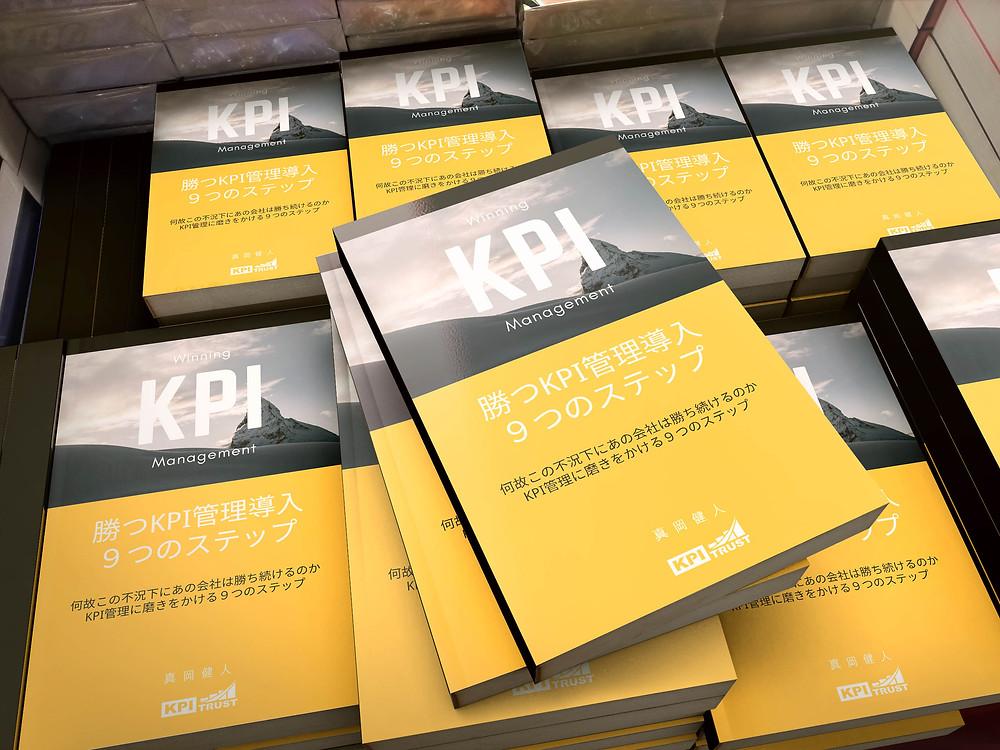 KPI Trust 書籍