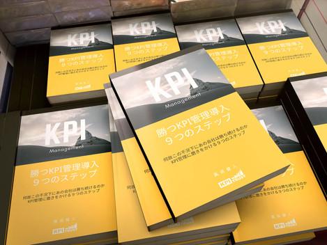 「勝つKPI管理導入9つのステップ」発売開始
