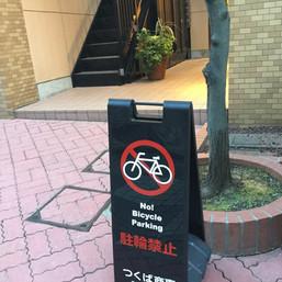 駐輪できるの?できないの?