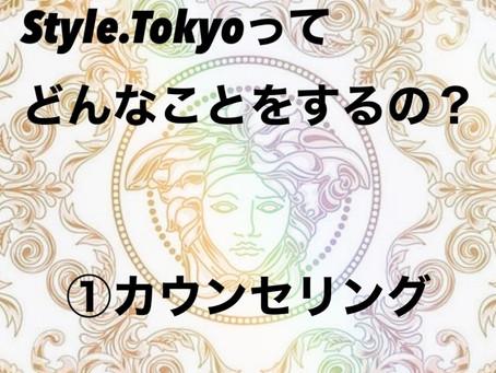 Style,Tokyoってどんなことをするの?