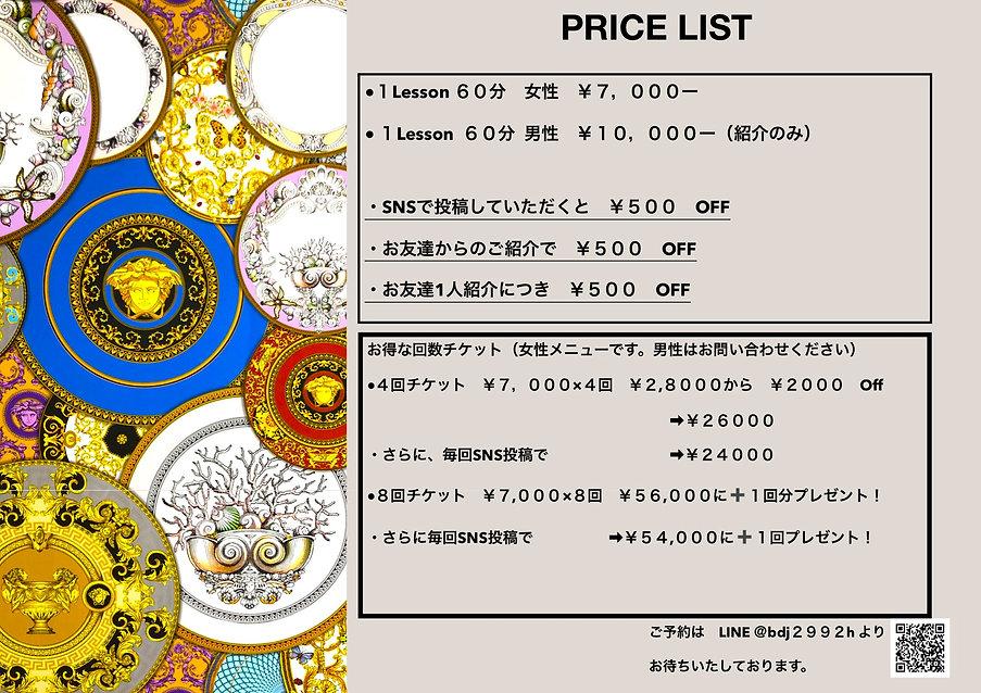 Style.tokyo PRICE  LIST.jpg