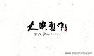 大演製作Logo.png