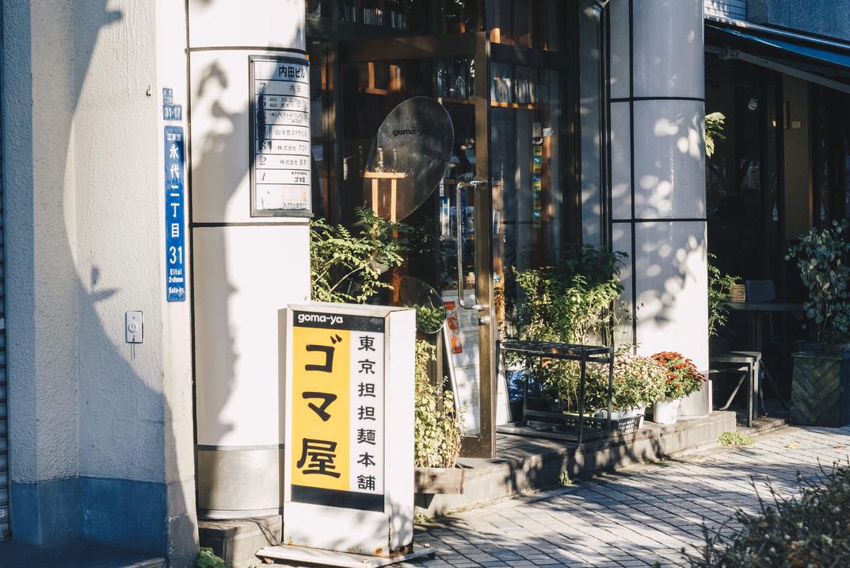 東京担担麺本舗 ゴマ屋