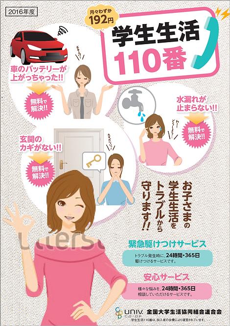 学生生活110番 チラシ