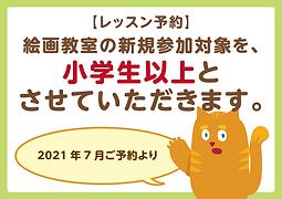 大切なお知らせ.png