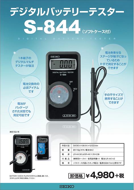 SEIKO「デジタルバッテリーテスター」