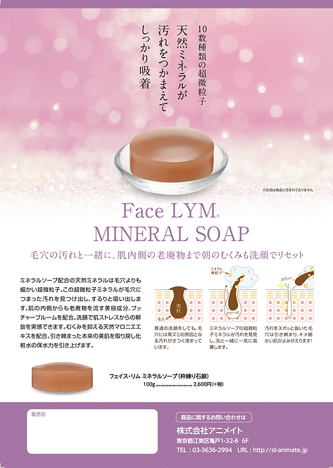 Face LYM MINERAL SOAP チラシ