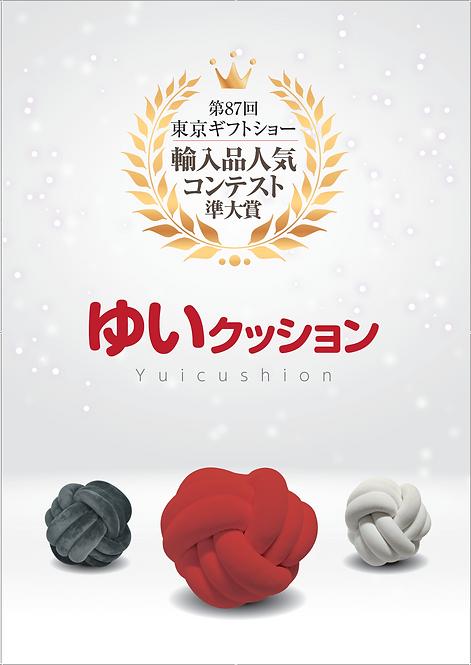 第87回東京ギフトショーコンテスト ゆいクッション