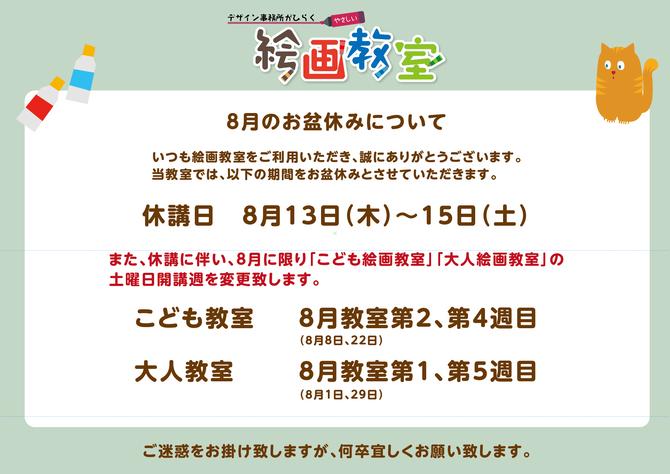 お盆休み(8/13-8/15)