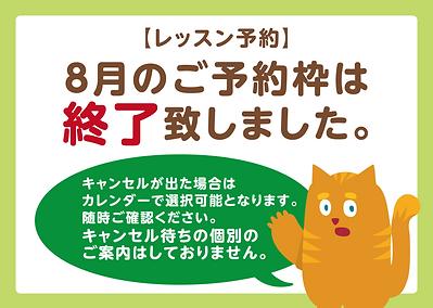 予約満席_8月.png