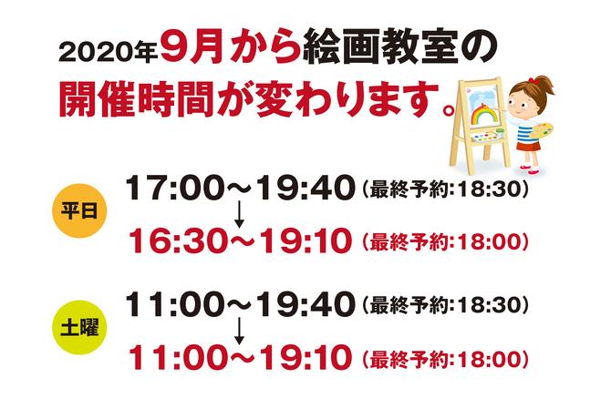 2020年9月から絵画教室の開催時間が変わります。