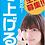 Thumbnail: 熟∞練 のぼり