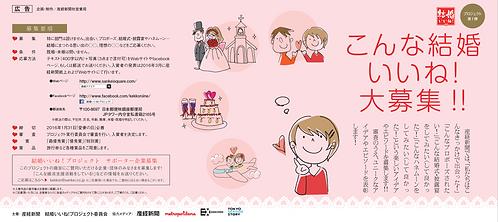 産経新聞 結婚いいね!プロジェクト広告