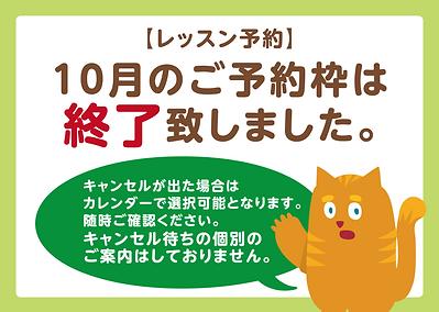 予約満席_10月.png