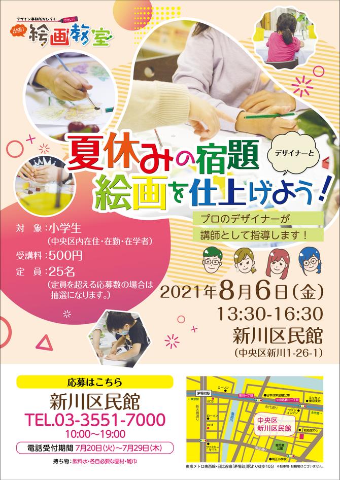 【お知らせ】夏休みの宿題をデザイナーと仕上げよう!