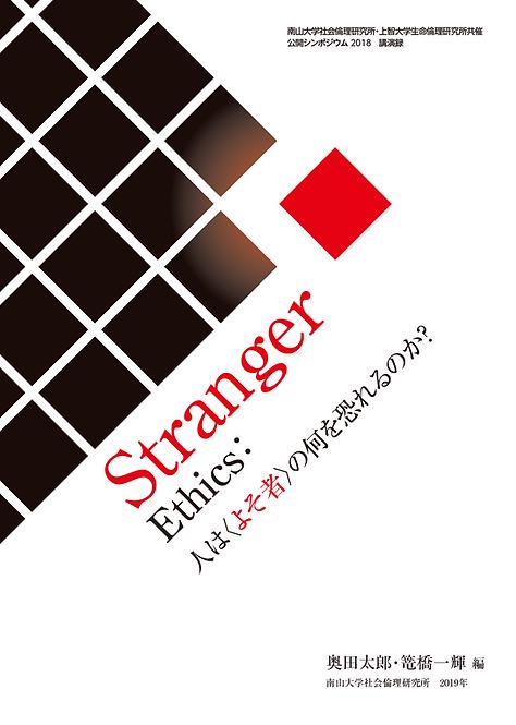 南山大学・上智大学シンポジウム2018