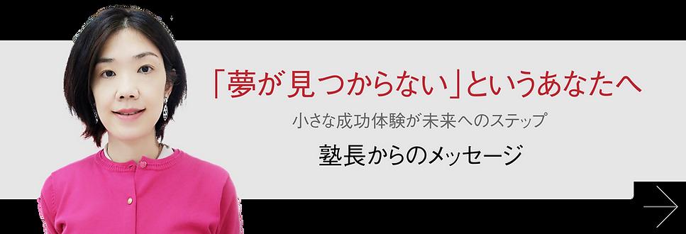 キャリアパスPARTS_02塾長.png