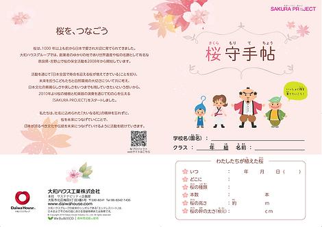 ダイワハウス「桜守手帖」