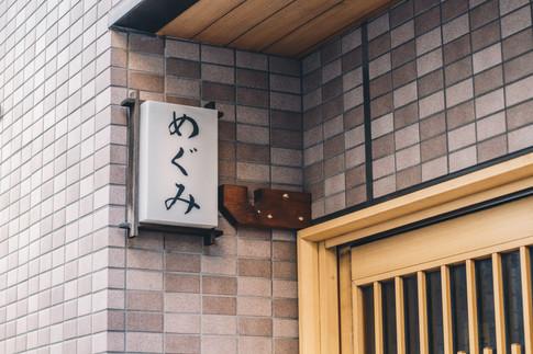 Megumi sushi