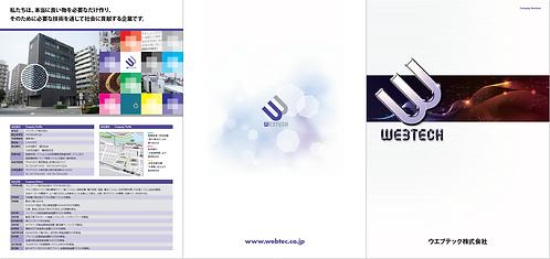 ウェブテック株式会社