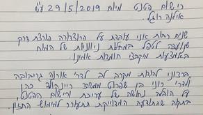 """רישום פטנט מיום 29/5/19 ע""""ש אילנה רוגל - מכתב תודה"""