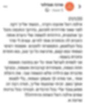 מכתב תודה לאילנה רוגל