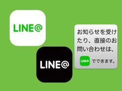 LINEでお知らせ配信中