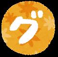 katakana_18_gu.png.png