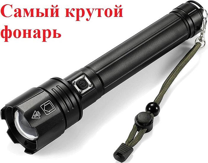 Самый крутой фонарь XH-P90