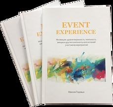 Maksim Godovykh. Event Experience