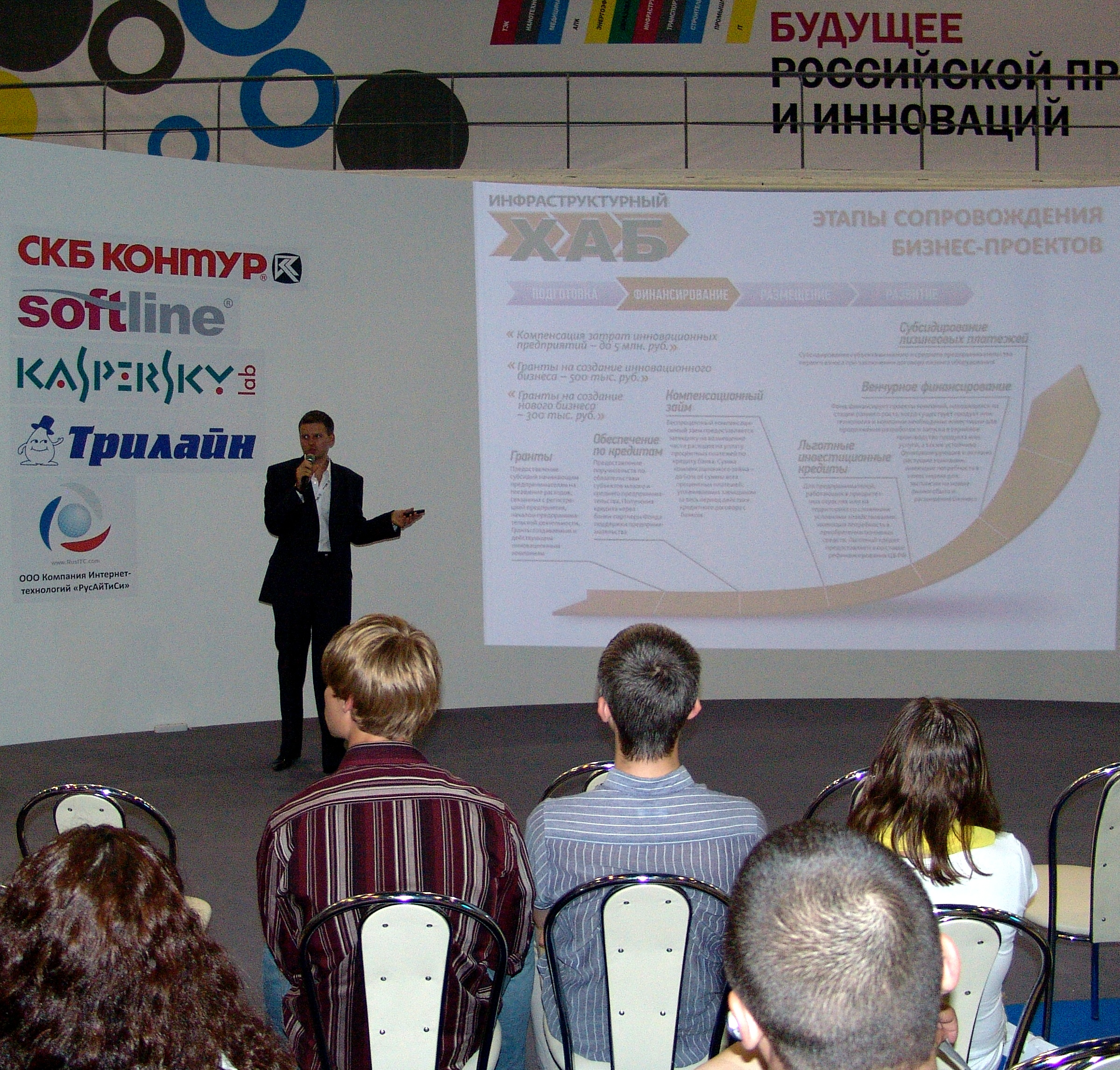 Максим Годовых на Иннопром