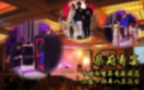 四代同堂壽宴 - 大型魔術幻象