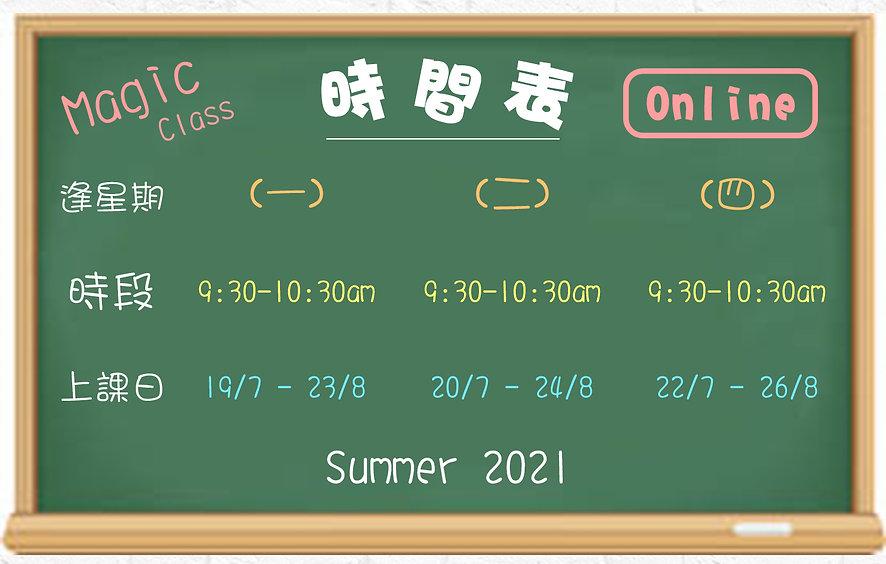 暑期班2b.jpg